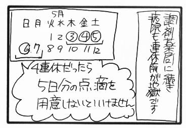 地獄の連休(2) 病院編