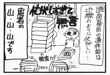 地獄の連休(1) 調剤薬局編