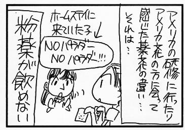 日米の薬文化の違い