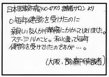 健診あるある (※愛読雑誌の日本医事新報ネタ)