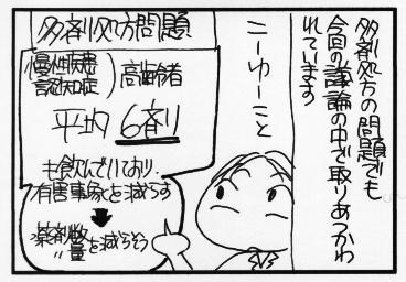多剤処方の問題(週刊医事新法No.4779より)