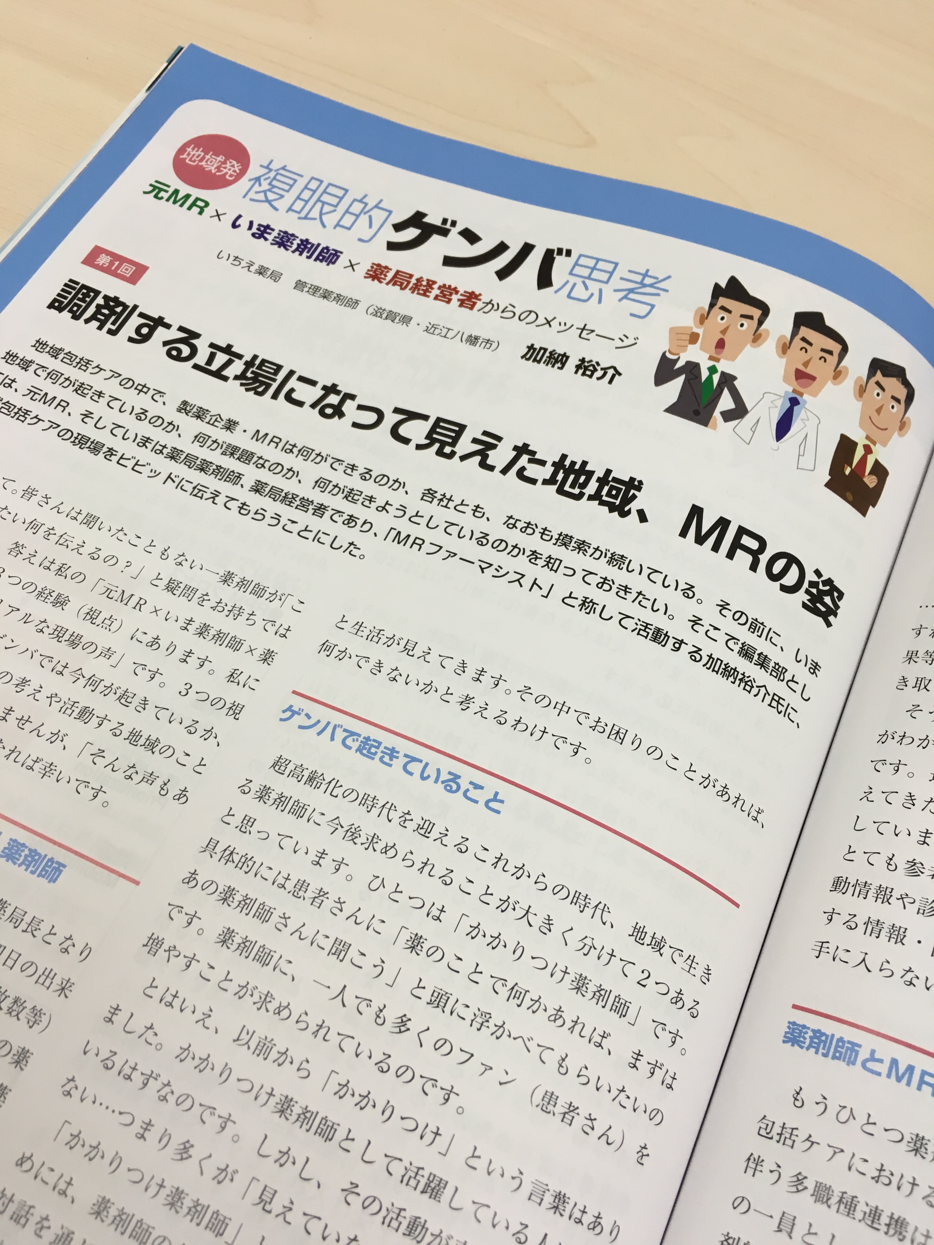 Monthly ミクス2月号に記事が掲載されました