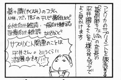日本とアメリカのサプリメント事情