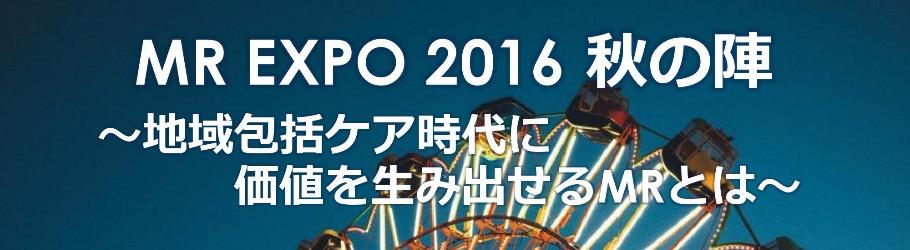 【必見】MR EXPO 2016 秋の陣
