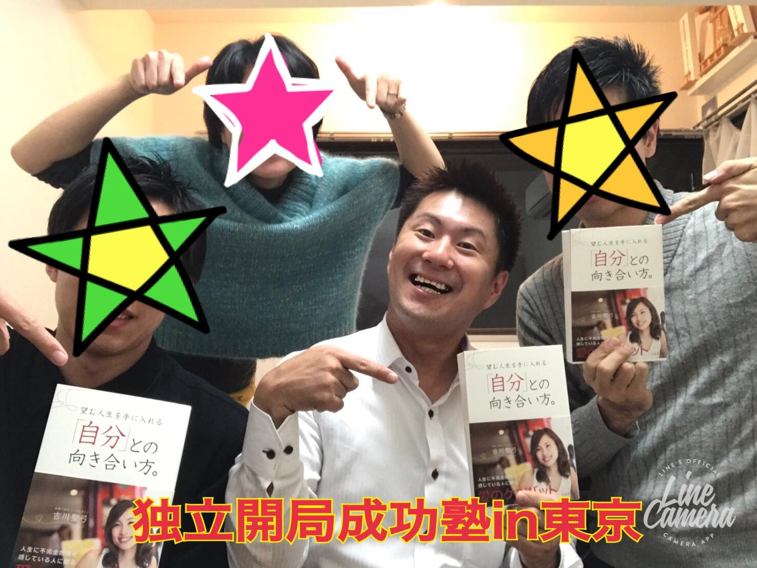 独立開局成功塾 in東京 2回目無事、終了しました!!