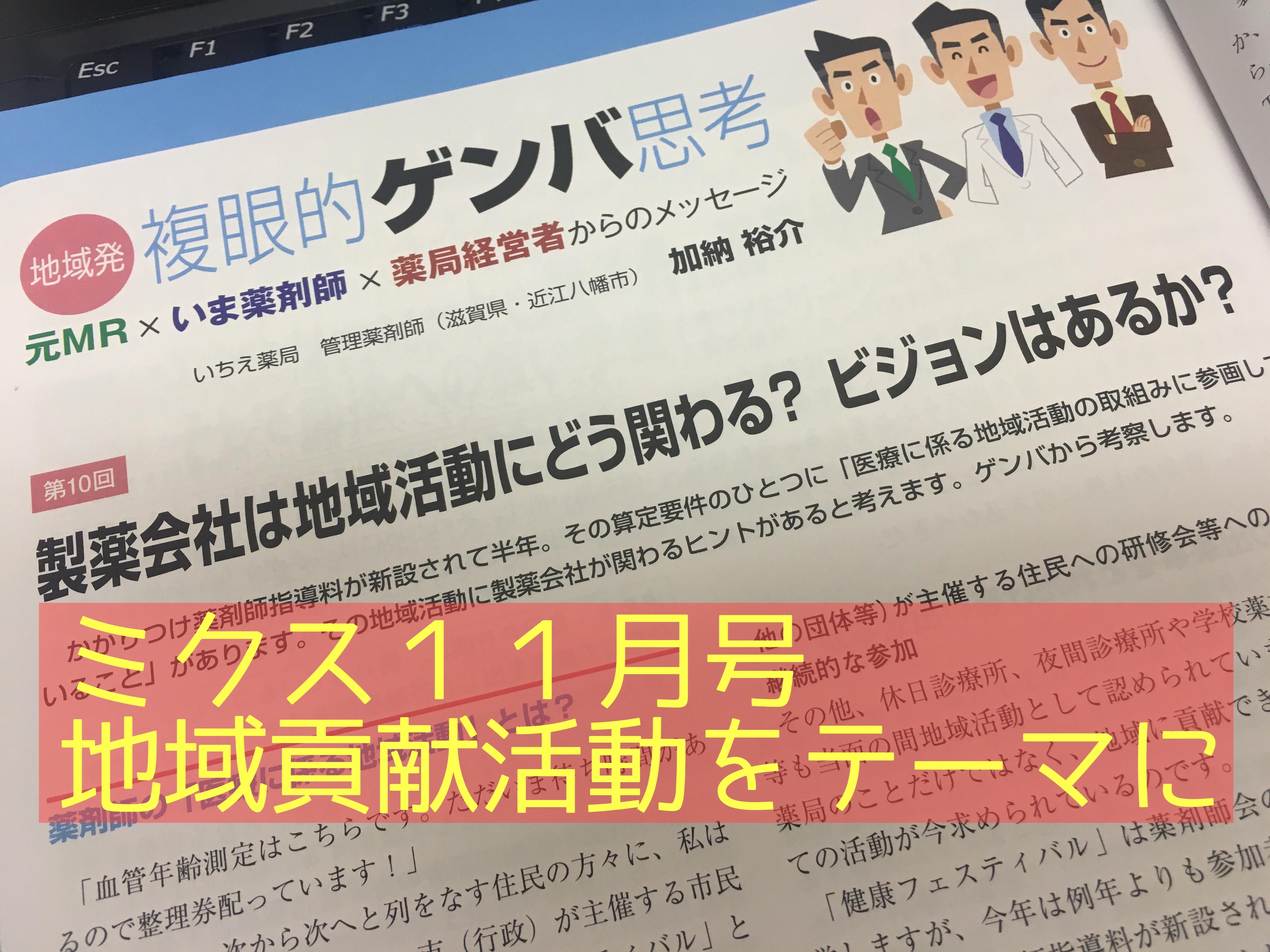【必見!】ミクス11月号は『地域貢献活動』をテーマに!!