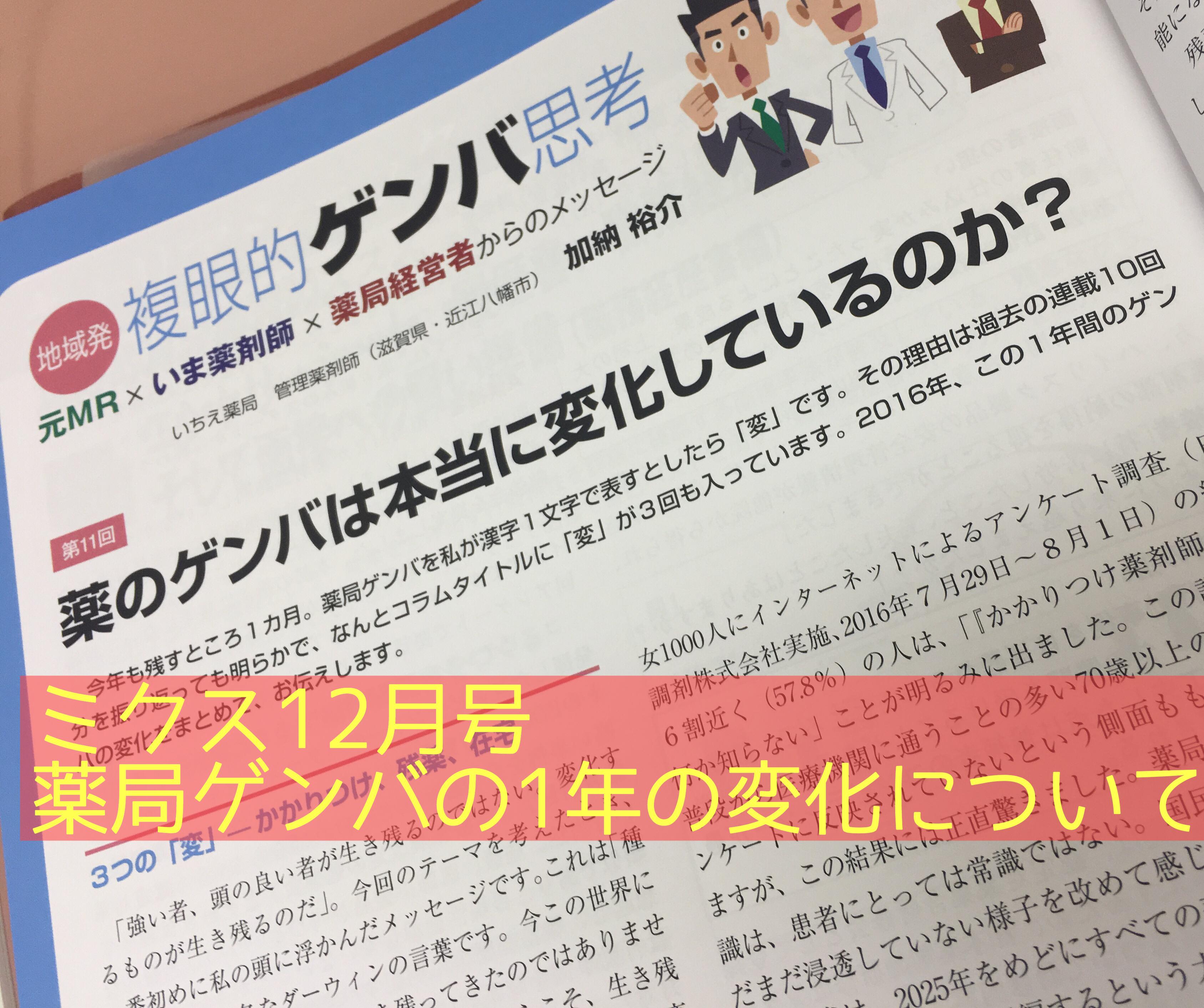 【必見!】ミクス12月号は『薬局ゲンバの1年の変化』をテーマに!!