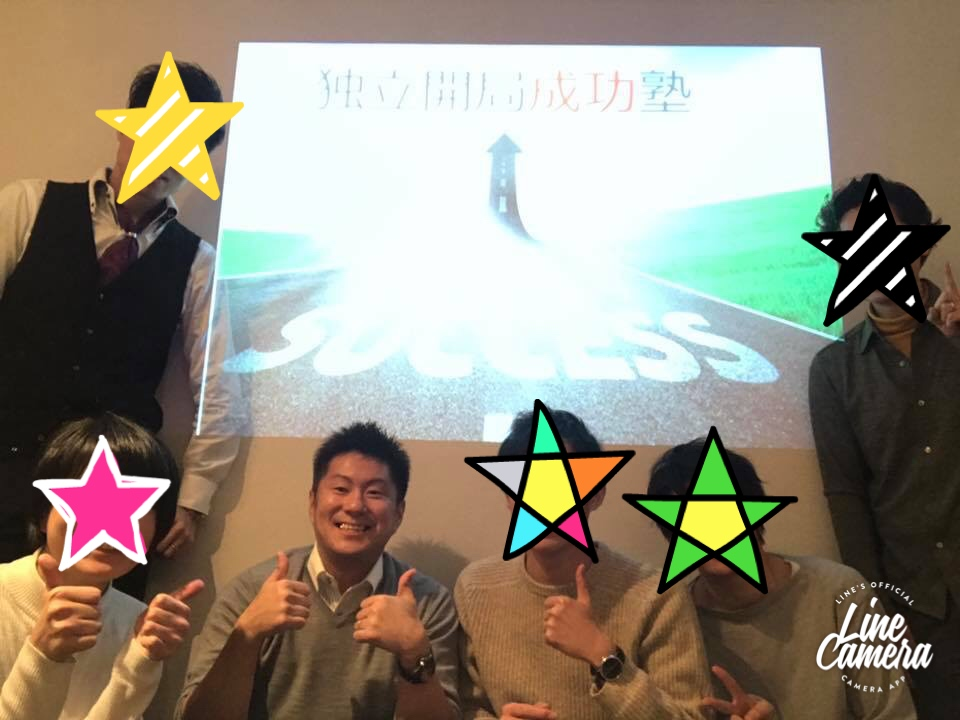 独立開局成功塾in東京 渋谷が熱気であふれました♪