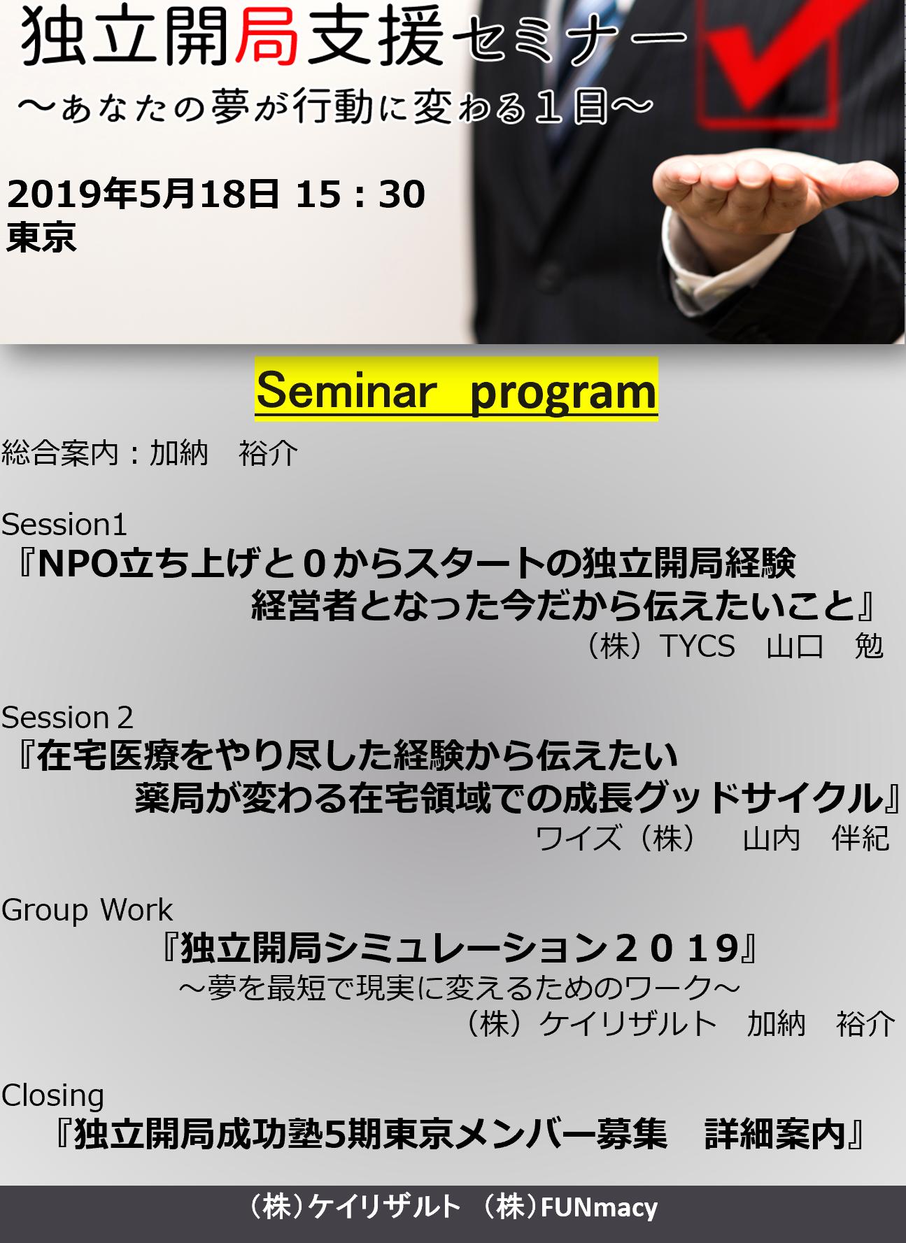 【5月18日開催】独立開局支援セミナー2019in東京 詳細プログラム