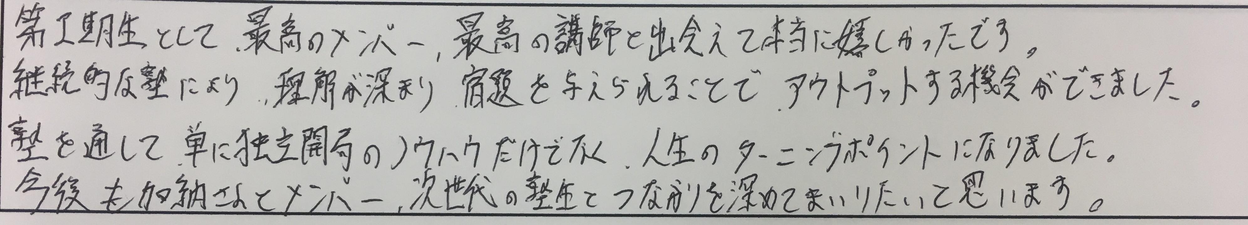 写真 2017-03-18 12 18 52