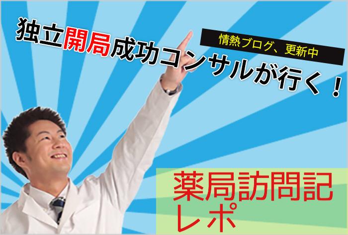【3薬局目】姫路市『ルーツ薬局』に行ってきた!20代社長が従業員目線で頑張る薬局でした